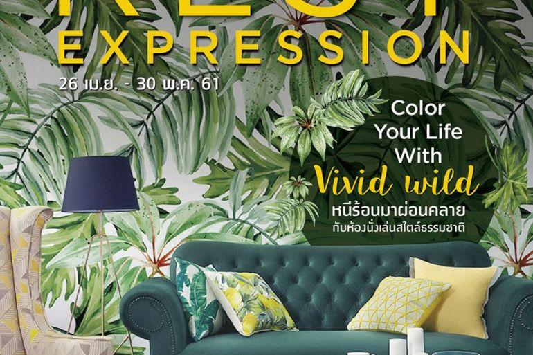 """""""อินเด็กซ์ฯ"""" ชวนพักร้อนให้ผ่อนคลายรับซัมเมอร์  กับเฟอร์ฯ-ของแต่งบ้าน """"INDEX REST EXPRESSION"""" 32 - Index Living Mall (อินเด็กซ์ ลิฟวิ่งมอลล์)"""