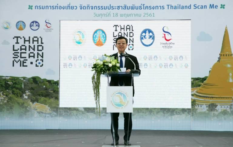 """กรมการท่องเที่ยวร่วมกับจังหวัดนครปฐมเปิดโครงการ """"Thailand Scan Me"""" 13 -"""