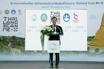 """กรมการท่องเที่ยวร่วมกับจังหวัดนครปฐมเปิดโครงการ """"Thailand Scan Me"""" 4 -"""