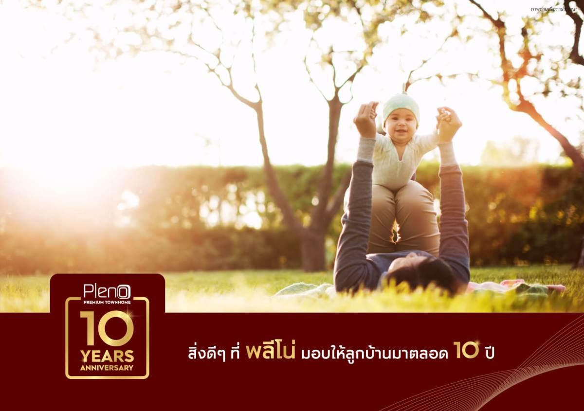 รับสิทธิพิเศษ! ฉลอง 10 ปี PLENO พรีเมียมทาวน์โฮม 2 ชั้น ครองใจผู้อยู่อาศัย พร้อมเปิดตัวโครงการใหม่ 19-20 พ.ค. นี้ 15 - AP (Thailand) - เอพี (ไทยแลนด์)