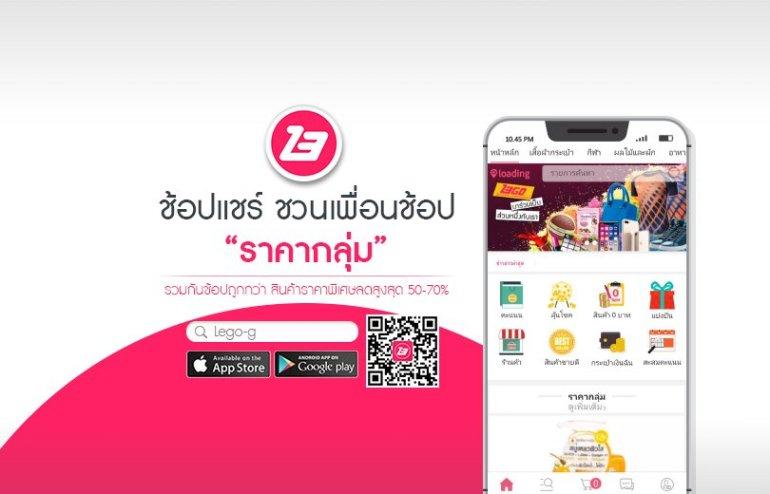 เตรียมพบกับ Application LEGOG แหล่งช้อปปิ้งออนไลน์ แห่งใหม่ของประเทศไทย เอาใจคนชอบซื้อของดีราคาถูก สร้างความแปลกใหม่ด้วยการ รวมกลุ่มกับเพื่อน แล้วมาช้อป 13 -
