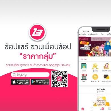 เตรียมพบกับ Application LEGOG แหล่งช้อปปิ้งออนไลน์ แห่งใหม่ของประเทศไทย เอาใจคนชอบซื้อของดีราคาถูก สร้างความแปลกใหม่ด้วยการ รวมกลุ่มกับเพื่อน แล้วมาช้อป 15 -