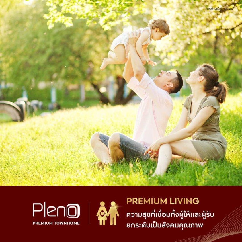 รับสิทธิพิเศษ! ฉลอง 10 ปี PLENO พรีเมียมทาวน์โฮม 2 ชั้น ครองใจผู้อยู่อาศัย พร้อมเปิดตัวโครงการใหม่ 19-20 พ.ค. นี้ 18 - AP (Thailand) - เอพี (ไทยแลนด์)