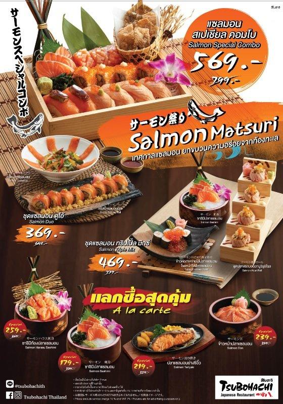 """สึโบฮาจิ จัดเทศกาลแซลมอน นำความสดอร่อยจากท้องทะเลญี่ปุ่น กับ """"แซลมอน มัทซึริ"""" 13 -"""