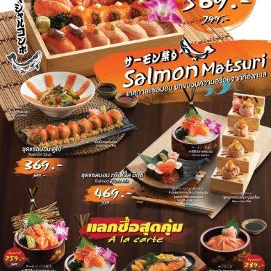 """สึโบฮาจิ จัดเทศกาลแซลมอน นำความสดอร่อยจากท้องทะเลญี่ปุ่น กับ """"แซลมอน มัทซึริ"""" 16 -"""