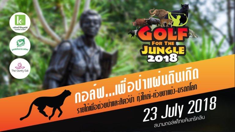 """กล้วยน้ำไทมูลนิธิ จัด Golf for Jungle 2018""""กอล์ฟ...เพื่อป่าแผ่นดินเกิด"""" 13 -"""