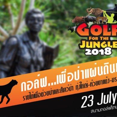 """กล้วยน้ำไทมูลนิธิ จัด Golf for Jungle 2018""""กอล์ฟ...เพื่อป่าแผ่นดินเกิด"""" 18 -"""