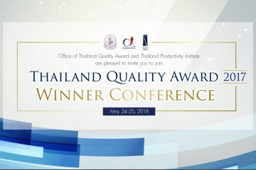 """ขอเชิญร่วมงาน """"Thailand Quality Award 2017 Winner Conference"""" 8 -"""