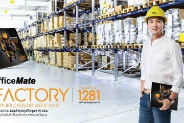 ออฟฟิศเมท บุกตลาดสินค้าโรงงานและอุตสาหกรรม เปิดตัวแคตตาล็อกเล่มใหม่ Factory Supplies ขอรับฟรีได้แล้ววันนี้…โทร 1281 6 -