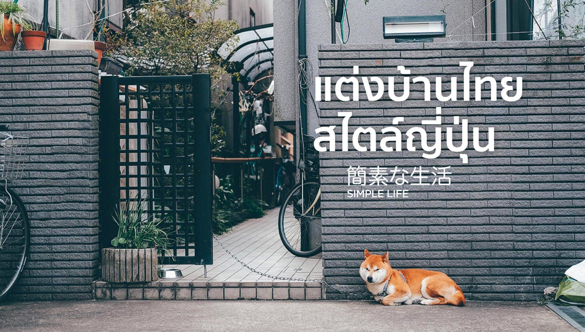 10 ไอเดียแต่งบ้านสไตล์ญี่ปุ่น เปลี่ยนบ้านไทยและคอนโดในกรุงเทพให้เหมือนอยู่ TOKYO-OSAKA 13 - Index Living Mall (อินเด็กซ์ ลิฟวิ่งมอลล์)