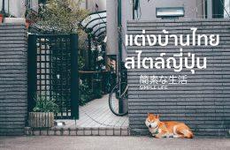 10 ไอเดียแต่งบ้านสไตล์ญี่ปุ่น เปลี่ยนบ้านไทยและคอนโดในกรุงเทพให้เหมือนอยู่ TOKYO-OSAKA 10 - Cover