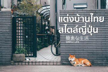 10 ไอเดียแต่งบ้านสไตล์ญี่ปุ่น เปลี่ยนบ้านไทยและคอนโดในกรุงเทพให้เหมือนอยู่ TOKYO-OSAKA 6 - Index Living Mall (อินเด็กซ์ ลิฟวิ่งมอลล์)