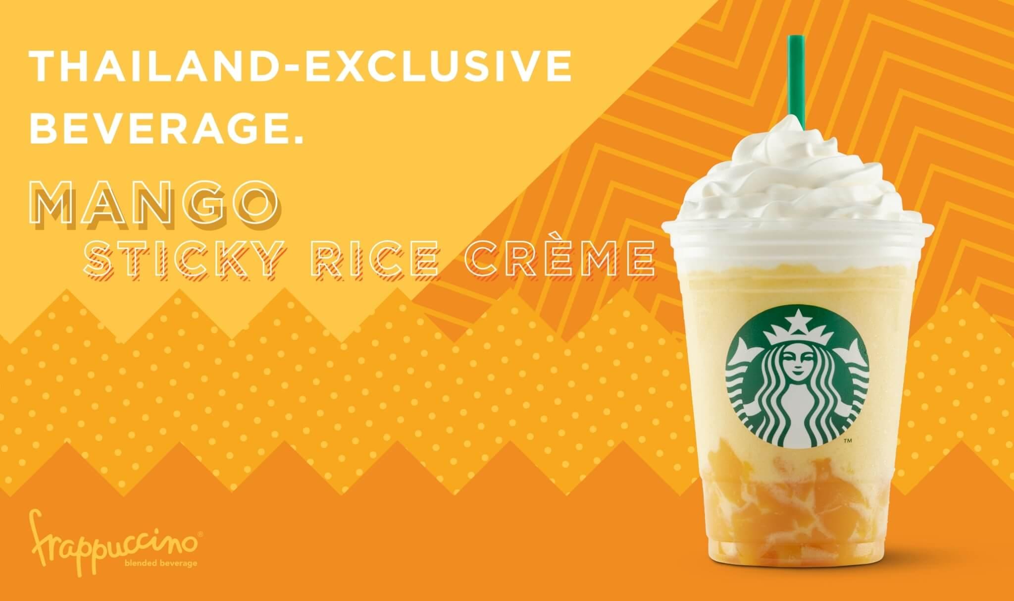 """แก้ว Starbucks ใหม่! """"ข้าวเหนียวมะม่วง"""" ลิมิเต็ดคอลเลคชั่นเฉพาะที่ไทย พร้อมเมนูข้าวเหนียวมะม่วงปั่น 13 - Starbucks (สตาร์บัคส์)"""