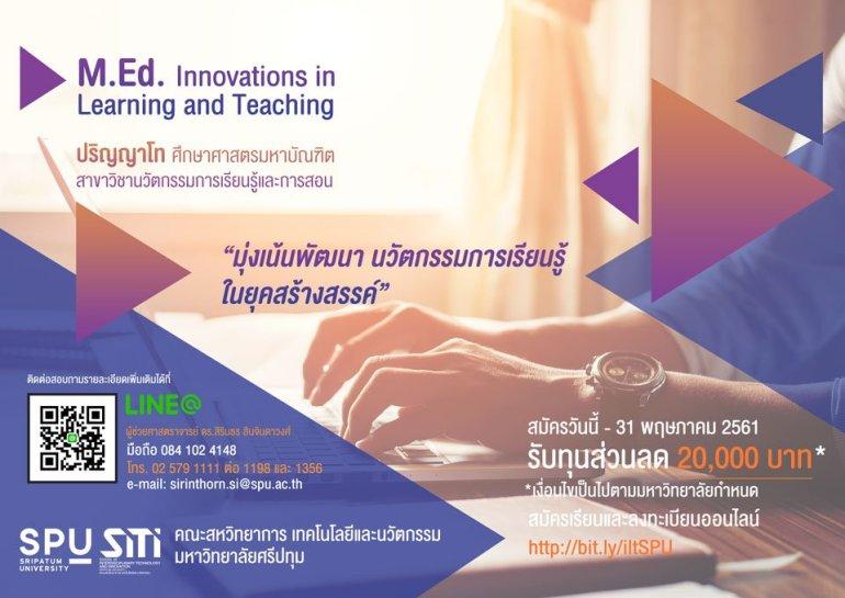 หลักสูตรใหม่!! ตอบโจทย์การเรียนรู้ยุคใหม่ 4.0 ปริญญาโท หลักสูตรศึกษาศาสตรมหาบัณฑิต สาขาวิชานวัตกรรมการเรียนรู้และการสอน เปิดรับสมัครแล้ววันนี้.!! 13 -