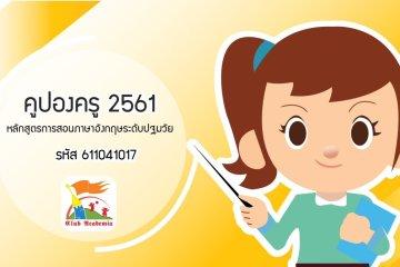 คูปองครู 2561 – หลักสูตรภาษาอังกฤษสำหรับครูปฐมวัย 10 -