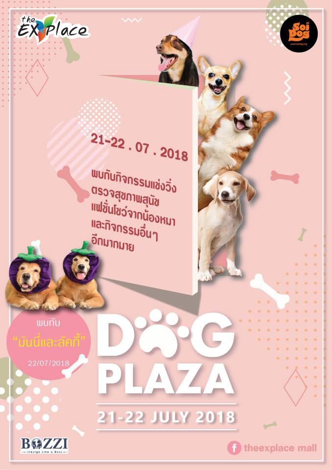 Dog Plaza ที่ The Explace Mall ในวันที่ 21-22 กรกฏาคม 2018 13 -