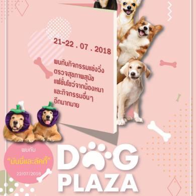 Dog Plaza ที่ The Explace Mall ในวันที่ 21-22 กรกฏาคม 2018 15 -