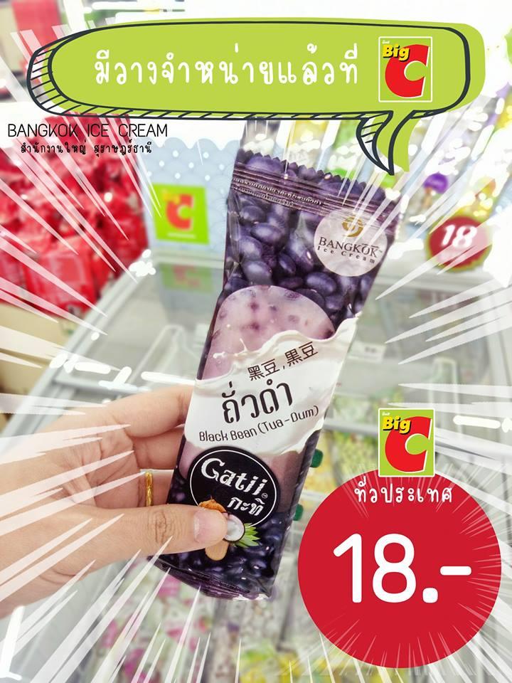 """แบรนด์ """"บางกอกไอศกรีม"""" เริ่มผลิตและกระจายสินค้าไอศกรีมรสชาติไทยแท้ ลง Big C ทุกสาขา ทั่วประเทศแล้ว 13 -"""