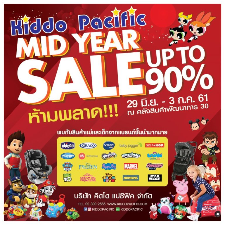 Kiddo Pacific Mid Year Sale 13 -