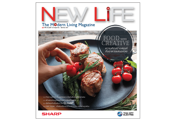 นิตยสาร NEW LIFE ฉบับที่ 120 : FOOD WITH CREATIVE 13 -