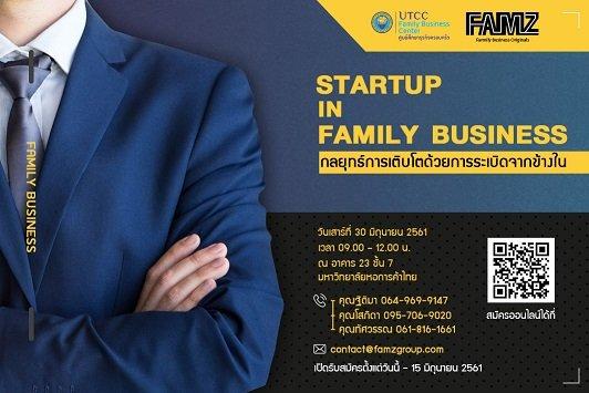 """""""STARTUP IN FAMILY BUSINESS"""" การลงทุนยุคใหม่ เพื่อการเติบโตในธุรกิจครอบครัว 13 -"""
