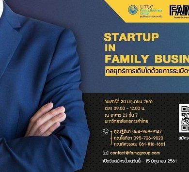 """""""STARTUP IN FAMILY BUSINESS"""" การลงทุนยุคใหม่ เพื่อการเติบโตในธุรกิจครอบครัว 22 - ข่าวประชาสัมพันธ์ - PR News"""
