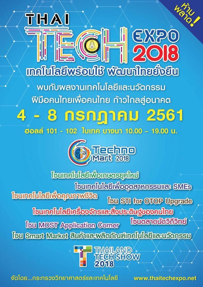 """กระทรวงวิทย์ฯ เตรียมจัดงาน """"THAI TECH EXPO 2018"""" 4-8 ก.ค. นี้ 13 -"""