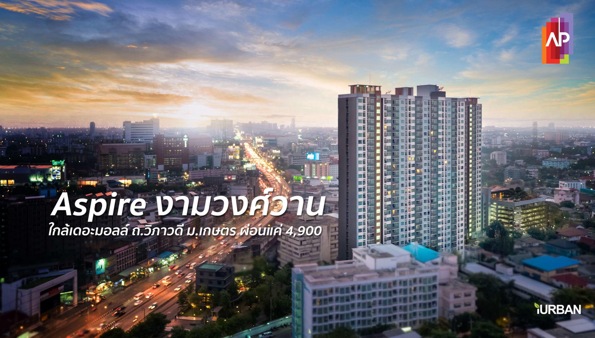 พรีวิว Aspire งามวงศ์วาน คอนโดคุณภาพทำเลดี ใกล้ The Mall ถ.วิภาวดี และ ม.เกษตร 13 - AP (Thailand) - เอพี (ไทยแลนด์)