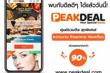 เปิดแล้ว!!PeakDeal พีคดีล ช้อปปิ้งออนไลน์ ศูนย์รวมดีลสุดพิเศษ และโปรโมชั่นที่ดีที่สุด กับทุกไลฟ์สไตล์ และความต้องการที่เป็นคุณ กับส่วนลดมากกว่า 90% 6 -