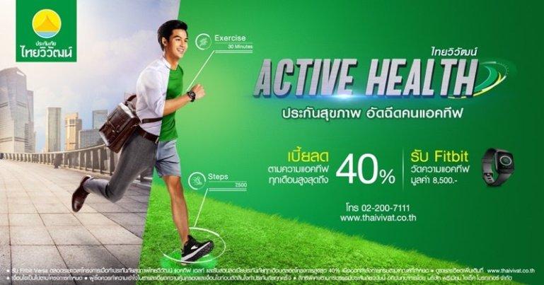 บริษัท ประกันภัยไทยวิวัฒน์ จำกัด (มหาชน) เตรียมเปิดตัวหนังโฆษณาพร้อมผลิตภัณฑ์ใหม่ 13 -