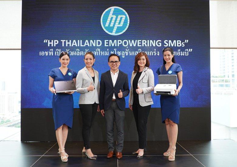 เอชพี เปิดตัวนวัตกรรมทุกกลุ่มธุรกิจ ชูโซลูชั่นเสริมแกร่ง SMBs 20 - HP (เอชพี)
