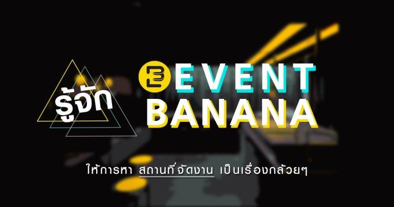 Event Banana เว็บไซต์รวบรวมสถานที่จัดงาน - จองง่าย เร็ว ฟรี - 13 -