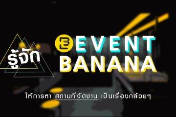 Event Banana เว็บไซต์รวบรวมสถานที่จัดงาน - จองง่าย เร็ว ฟรี - 12 -