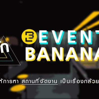 Event Banana เว็บไซต์รวบรวมสถานที่จัดงาน - จองง่าย เร็ว ฟรี - 15 -