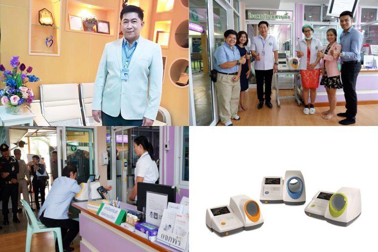 รพ.สวนผึ้ง สนองตอบThailand 4.0 พร้อมพัฒนาการบริการตามแนวทาง Smart Hospital 13 -