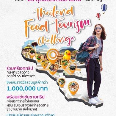ททท.ชวนร่วมประกวดค้นหา 20 สุดยอดทริปท่องเที่ยวสายกิน 55 เมืองรองทั่วไทย ในแคมเปญ Thailand Food Tourism Challenge 16 -