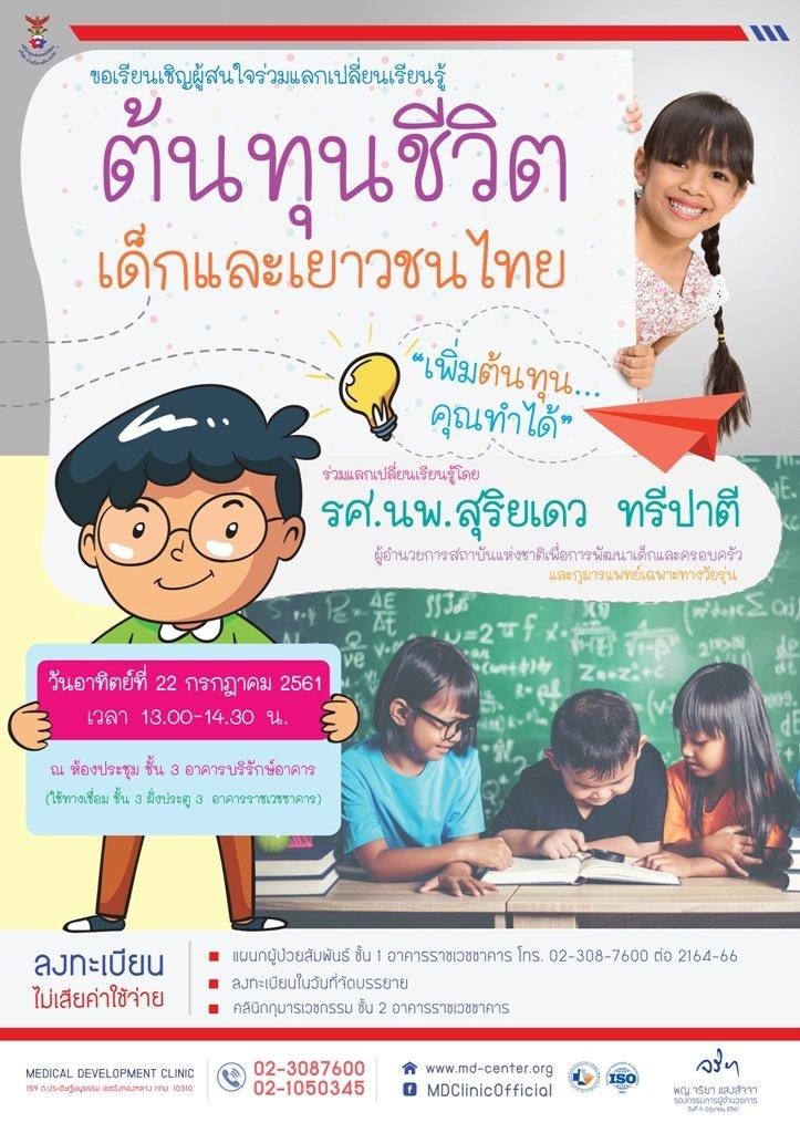 ต้นทุนชีวิตเด็กไทยและเยาวชน 13 -