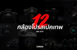 12 กล้องเทพเกรดมือโปรที่วางจำหน่ายแล้ว อัพเดทกลางปี 2018