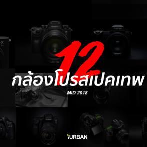 12 กล้องเทพเกรดมือโปรที่วางจำหน่ายแล้ว อัพเดทกลางปี 2018 30 - camera