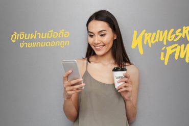 #รู้ไว้ได้เปรียบ KrungsriiFinกู้เงินด่วนผ่านมือถือได้แล้ว ถ่าย-ส่ง-รอผล ปลอดภัย ดอกเบี้ยถูกกก 30 - INSPIRATION