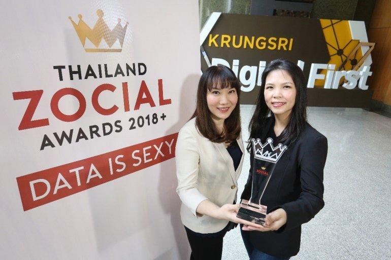 ธนาคารกรุงศรีอยุธยารับรางวัล Best Brand Performance (Finalist) ติดต่อกันเป็นปีที่ 2 จากเวที Thailand Zocial Award 13 - Krungsri