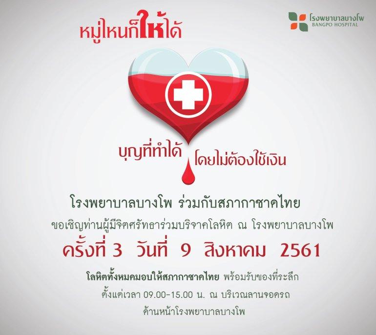 """โรงพยาบาลบางโพ ร่วมกับ สภากาชาดไทย """"ขอเชิญท่านผู้มีจิตศรัทธาร่วมบริจาคโลหิต """" พร้อมรับของที่ระลึก 13 -"""