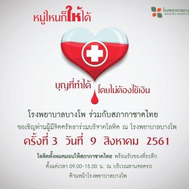 """โรงพยาบาลบางโพ ร่วมกับ สภากาชาดไทย """"ขอเชิญท่านผู้มีจิตศรัทธาร่วมบริจาคโลหิต """" พร้อมรับของที่ระลึก 14 -"""