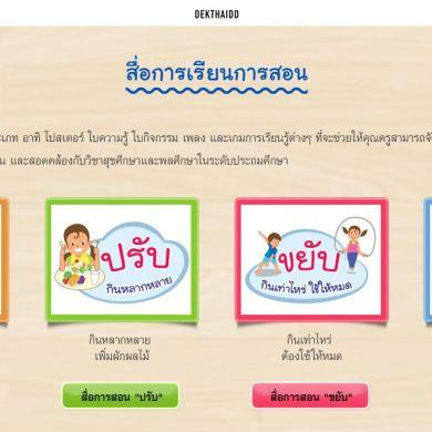 เปิดตัวเว็บไซต์ Dekthaidd.com โฉมใหม่ เพื่อส่งเสริมการปลูกฝังพฤติกรรมที่ถูกหลักโภชนาการในเด็กวัยเรียน 15 -