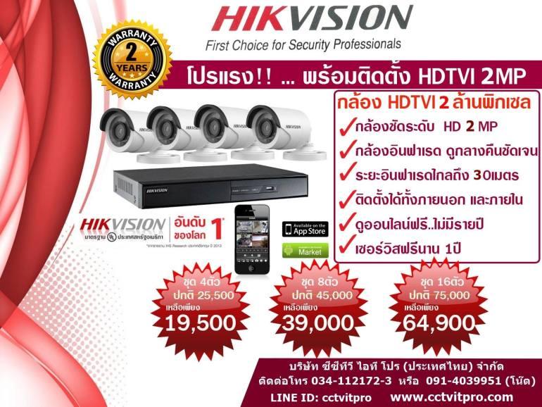 บริษัทรับติดตั้งกล้องวงจรปิด HIKVISION DAHUA พร้อมสำรวจหน้างานฟรี 13 -