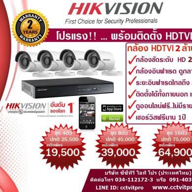 บริษัทรับติดตั้งกล้องวงจรปิด HIKVISION DAHUA พร้อมสำรวจหน้างานฟรี 15 -