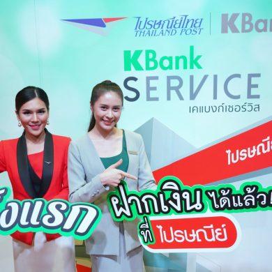 บริการใหม่จาก KBank Service ลูกค้าธนาคารกสิกรไทย ฝากเงินที่ไปรษณีย์ไทยได้แล้ววันนี้! 15 -