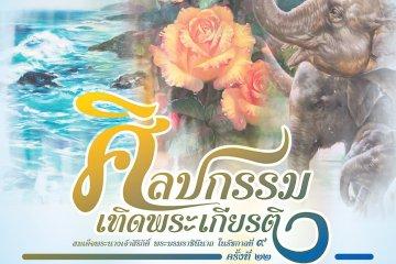 """นิทรรศการเทิดพระเกียรติสมเด็จพระนางเจ้าฯ พระบรมราชินีนาถ ในรัชกาลที่ 9 """"สานศิลป์ สีสันแห่งการให้"""" เพื่อสภากาชาดไทย"""