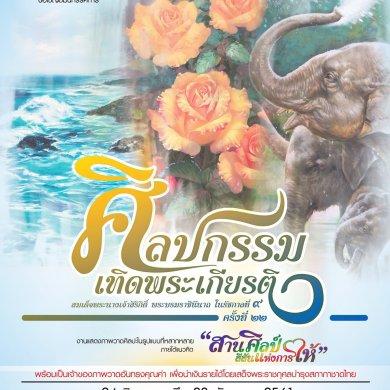 """นิทรรศการเทิดพระเกียรติสมเด็จพระนางเจ้าฯ พระบรมราชินีนาถ ในรัชกาลที่ 9 """"สานศิลป์ สีสันแห่งการให้"""" เพื่อสภากาชาดไทย 16 -"""