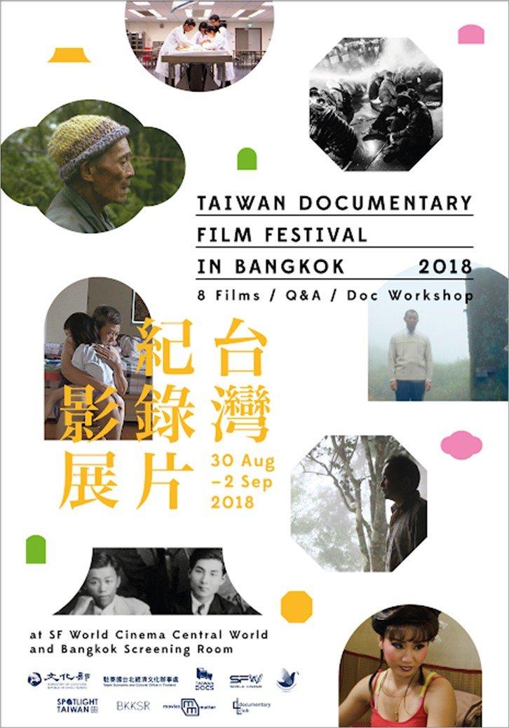 """""""เทศกาลภาพยนตร์สารคดีไต้หวันกรุงเทพฯ"""" ครั้งแรกของประเทศไทย 13 -"""